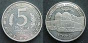 5 рублей 1992 год (Мавзолей-мечеть Ахмеда Ясави) Россия