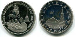 3 рубля 1994 год (50 лет разгрома) Россия