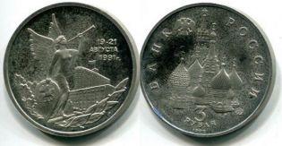 3 рубля 1992 год (август 91-го) Россия