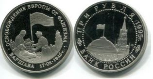 3 рубля 1995 год (Варшава) Россия