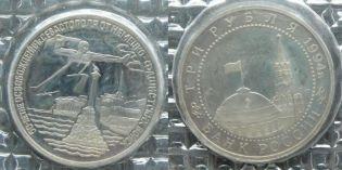 """3 рубля 1992 год """"Северный конвой"""" Россия"""