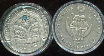 20 рублей 2006 год (1001 ночь) Беларусь