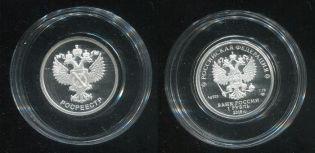 3 рубля 1996 год (Тобольск) Россия