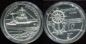 10 гривен 2004 год (Ледокол Капитан Белоусов) Украина