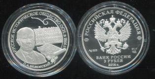 3 рубля П.А.Вяземский Россия 2016 год