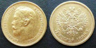 5 рублей ФЗ Россия 1899 год золото 900