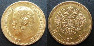 5 рублей Россия 1897 год АГ Николай II