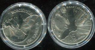 5 гривен 2012 год (год летучей мыши) Украина