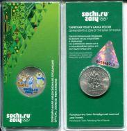 25 рублей Талисманы олимпиады цветные (Россия, 2012, Сочи-2014)