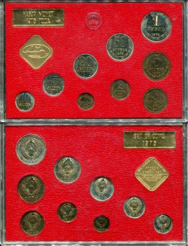 Годовой набор монет СССР 1975 год с жетоном ЛМД