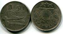 50 сантим 1922 год Латвия