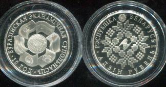 1 рубль 2010 год (ЕврАзЕС) Беларусь