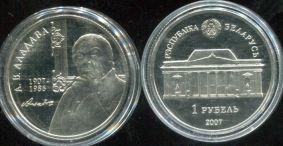 1 рубль 2007 год (А.В. Аладава) Беларусь