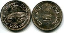 1 рупия 1991 год (конференция) Индия