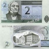 2 кроны 2006 год  Эстония