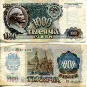 1000 рублей 1992 год СССР