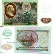 50 рублей 1992 год СССР
