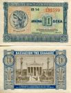 10 драхм 1940 год Греция