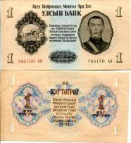 1 тугрик 1955 год Монголия
