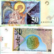 50 динар Македония