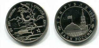 3 рубля 1993 год (50 лет победы - Курская дуга) Россия