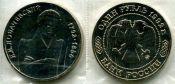 1 рубль 1992 год (Н.И.Лобачевский) Россия