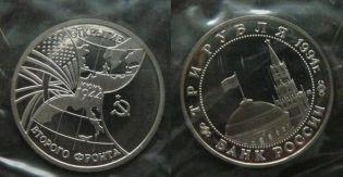 3 рубля 1994 год Открытие второго фронта Россия