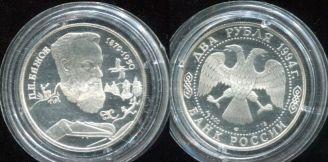 2 рубля 1994 год (115 лет со дня рождения П.П. Бажова) Россия