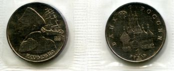 1 рубль 1992 год (П.С.Нахимов) Россия
