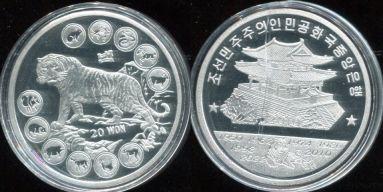 20 вон 2010 год (тигр) Северная Корея