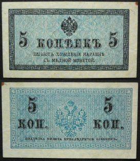5 копеек 1915 год Россия