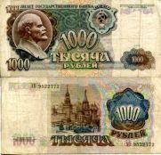 1000 рублей 1991 год СССР