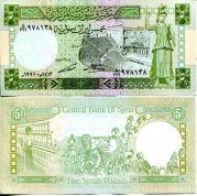 5 фунтов Сирия