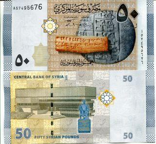 50 фунтов 2009 год Сирия