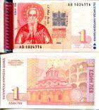 1 лев 1999 год Болгария