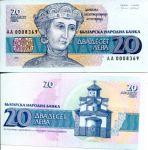 20 лев 1991 год Болгария