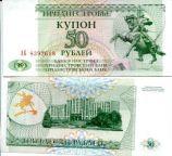 50 рублей 1993 год Приднестровье