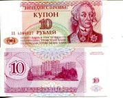 10 рублей 1994 год Приднестровье