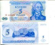 5 рублей 1994 год Приднестровье