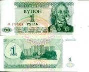 1 рубль 1994 год Приднестровье