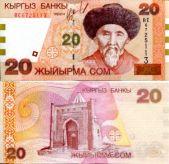 20 сом 2002 год Кыргызстан