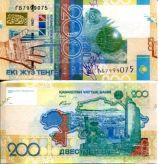 200 тенге 2006 год Казахстан
