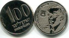 100 шекелей (Жаботинский) Израиль