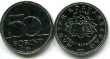 50 форинтов 2007 год (Римский договор) Венгрия