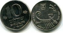 10 шекелей Израиль