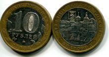 10 рублей (юбилейные) 2006 год ММД (Белгород) Россия