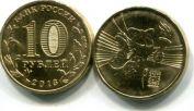 10 рублей (юбилейные) 2013 год (Универсиада в Казани) №2 Россия
