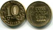 10 рублей (юбилейные) 2013 год (Универсиада в Казани) Россия