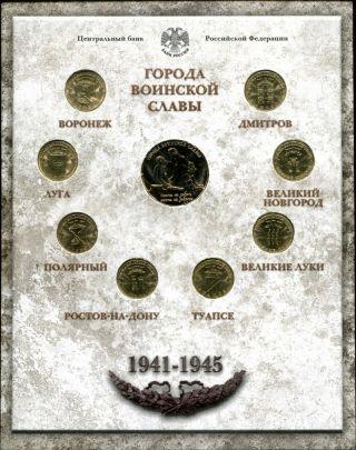 Набор юбилейных 10 рублёвых монет 2011 год СПМД Города Воинской Славы (ГВС) выпуск II