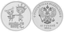 25 рублей Лучик и Снежинка (Россия, 2013, Сочи-2014)